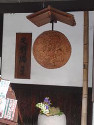 邪鬼、奥河内の青賀原神社