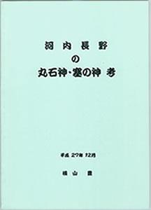 『河内長野の丸石神・塞の神考』 出版