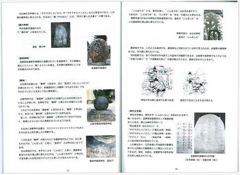 河内長野の丸石神・賽の神 考 中ページ