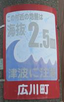 広川町・標識