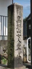 高野街道 八里里程石、河内長野の三日市宿に今も立つ!!【河内長野 こんなオモロイとこ!!】
