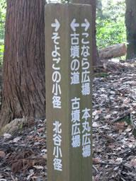 烏帽子形城探訪記10